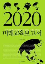 2020 미래 교육 보고서