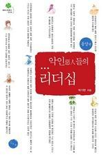 악인들의 리더십 - 동양편