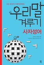 모든 한국어 시험에 통하는 우리말 겨루기 - 사자성어