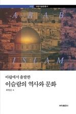 아랍에서 출발한 이슬람의 역사와 문화 - 아랍이슬람총서 002