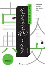 인문고전 100선 읽기 - 서울대 권장도서로