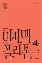 버킨백과 플라톤 : 최고의 사치 인문학