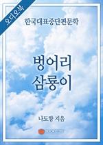 [오디오북] 한국대표중단편문학 - 벙어리 삼룡이