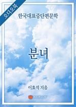 [오디오북] 한국대표중단편문학 - 분녀