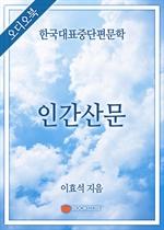 [오디오북] 한국대표중단편문학 - 인간산문
