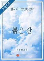 [오디오북] 한국대표중단편문학 - 붉은 산