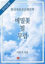 [오디오북] 한국대표중단편문학 - 메밀꽃 필 무렵