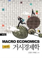 거시경제학 (제5판)