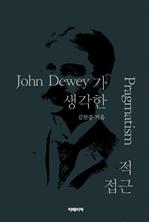John Dewey가 생각한 Pragmatism적 접근