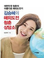 김승혜의 해외도전 청춘상담소