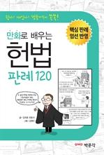 만화로 배우는 헌법 판례 120: 핵심 판례 엄선 반영