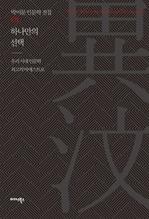 하나만의 선택 - 박이문 인문학 전집 1