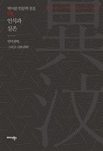 인식과 실존 - 박이문 인문학 전집 5