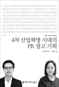 4차 산업혁명 시대의 PR 광고 기획