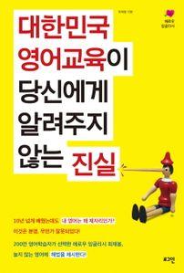 대한민국 영어교육이 당신에게 알려주지 않는 진실