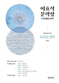 모르는 영역(이효석 문학상 수상작품집)(2018)