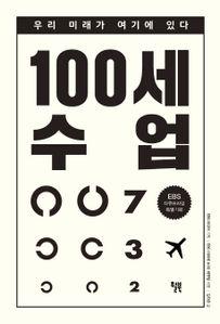 100세 수업
