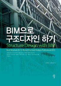 BIM으로 구조디자인 하기