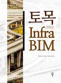 토목 그리고 Infra BIM