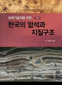 한국의 암석과 지질구조