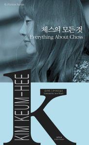 체스의 모든 것(Everything About Chess)