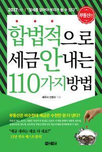 합법적으로 세금 안 내는 110가지 방법(부동산편)(2017)