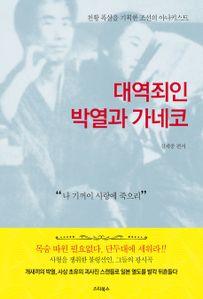 대역죄인 박열과 가네코