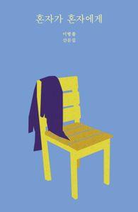 혼자가 혼자에게(Iceland Edition)(10만 부 기념 특별 한정판)