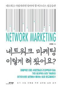 네트워크 마케팅 이렇게 해 봤어요?