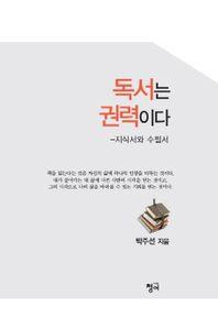 독서는 권력이다