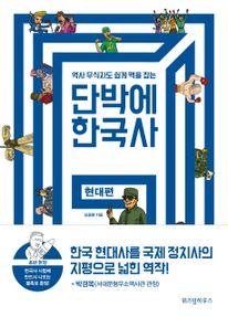 단박에 한국사: 현대편