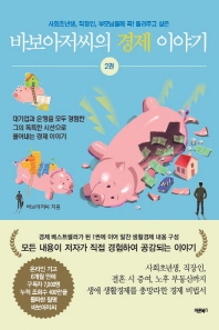 바보아저씨의 경제 이야기. 2