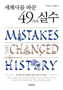 세계사를 바꾼 49가지 실수