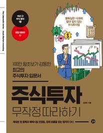 주식투자 무작정 따라하기 최신개정판