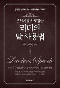 리더의 말 사용법