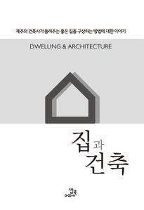 집과 건축