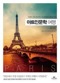 아트인문학 여행 x 파리