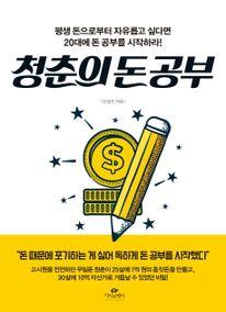 청춘의 돈 공부