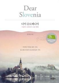디어 슬로베니아(Dear Slovenia)