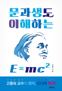 문과생도 이해하는 E=mc2