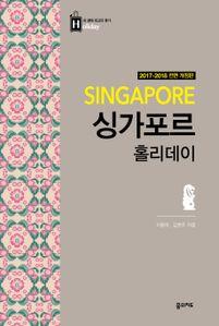 싱가포르 홀리데이(2017-2018)