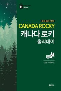 캐나다 로키 홀리데이(2018~2019)