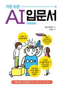 가장 쉬운 AI<인공지능> 입문서