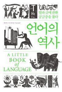 언어의 역사