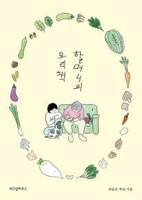 할머니의 요리책
