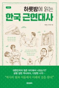 하룻밤에 읽는 한국 근현대사