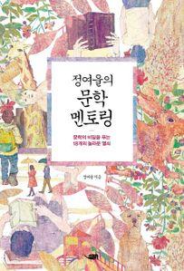 정여울의 문학 멘토링