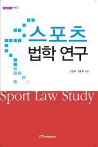 스포츠 법학 연구