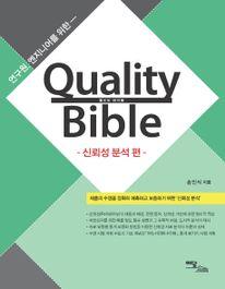 퀄리티 바이블(Quality Bible): 신뢰성 분석 편