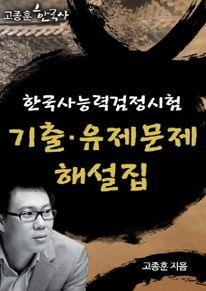 고종훈 한국사 - 한국사능력검정시험 기출ㆍ유제문제 해설집